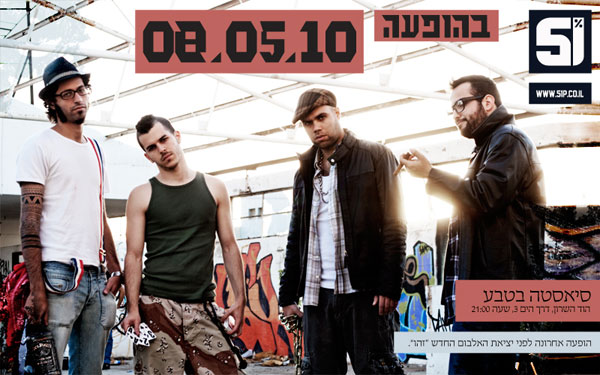 51p in a show at the siesta, israeli hip hop